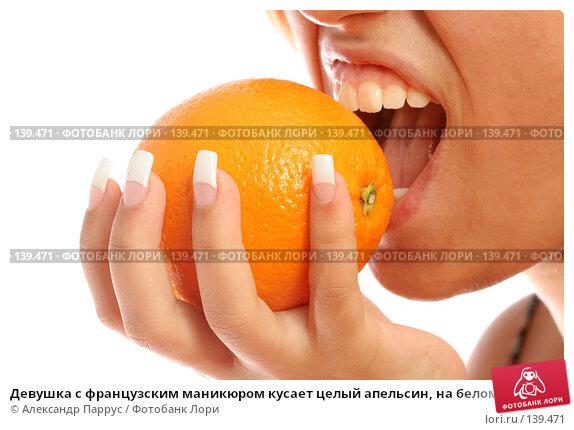 Девушка с французским маникюром кусает целый апельсин, на белом фоне, фото № 139471, снято 28 августа 2007 г. (c) Александр Паррус / Фотобанк Лори