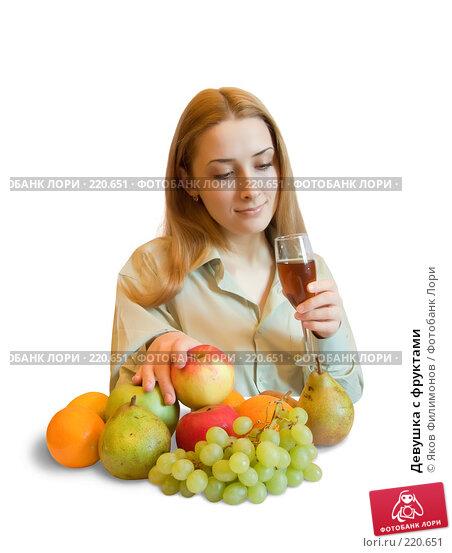 Девушка с фруктами, фото № 220651, снято 1 марта 2008 г. (c) Яков Филимонов / Фотобанк Лори