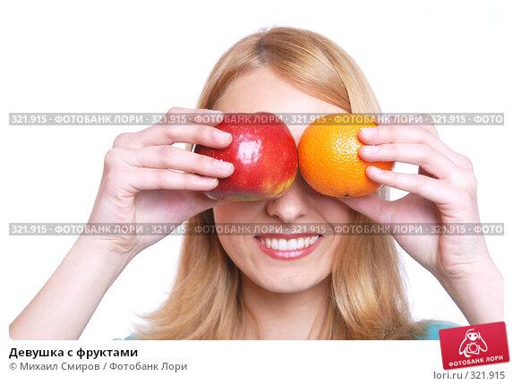 Купить «Девушка с фруктами», фото № 321915, снято 13 мая 2008 г. (c) Михаил Смиров / Фотобанк Лори