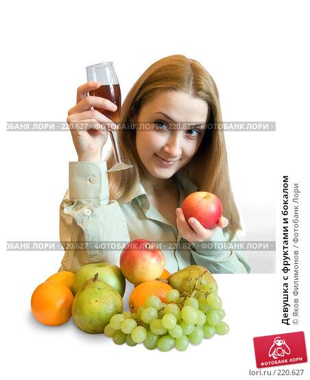 Девушка с фруктами и бокалом, фото № 220627, снято 1 марта 2008 г. (c) Яков Филимонов / Фотобанк Лори