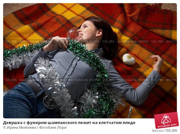Девушка с фужером шампанского лежит на клетчатом пледе, фото № 155395, снято 5 декабря 2007 г. (c) Ирина Мойсеева / Фотобанк Лори