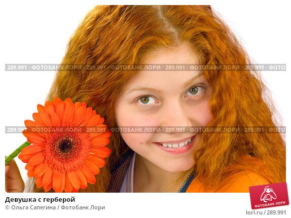 Девушка с герберой, фото № 289991, снято 7 апреля 2008 г. (c) Ольга Сапегина / Фотобанк Лори