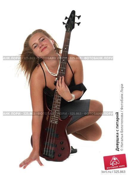 Купить «Девушка с гитарой», фото № 325863, снято 1 июня 2008 г. (c) Наталья Белотелова / Фотобанк Лори