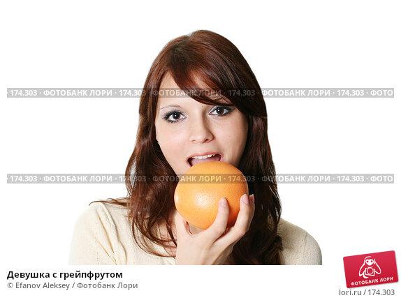 Купить «Девушка с грейпфрутом», фото № 174303, снято 11 июля 2007 г. (c) Efanov Aleksey / Фотобанк Лори