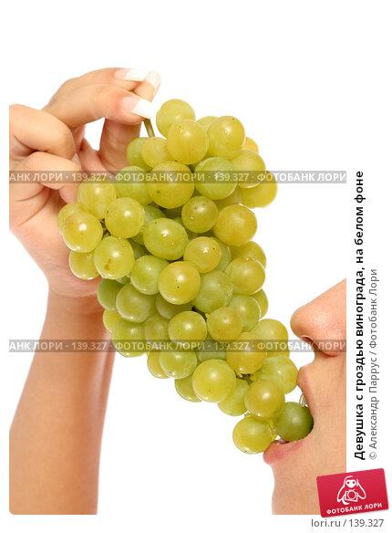 Девушка с гроздью винограда, на белом фоне, фото № 139327, снято 28 августа 2007 г. (c) Александр Паррус / Фотобанк Лори