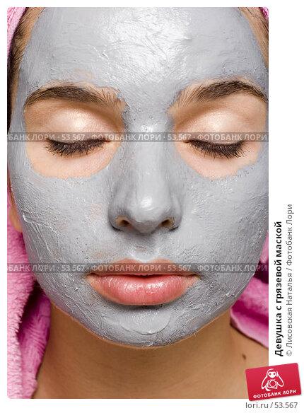 Девушка с грязевой маской, фото № 53567, снято 18 июня 2007 г. (c) Лисовская Наталья / Фотобанк Лори