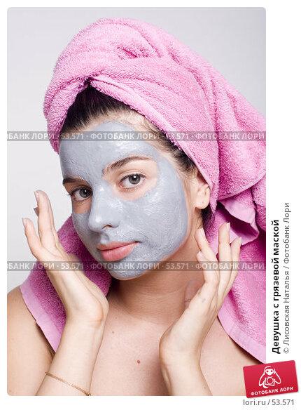 Девушка с грязевой маской, фото № 53571, снято 18 июня 2007 г. (c) Лисовская Наталья / Фотобанк Лори
