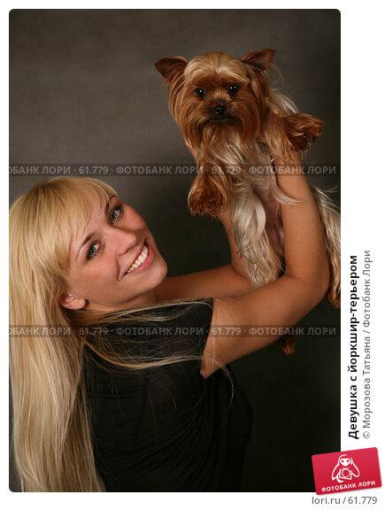 Девушка с йоркшир-терьером, фото № 61779, снято 7 июня 2007 г. (c) Морозова Татьяна / Фотобанк Лори