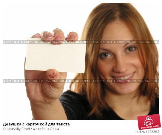Девушка с карточкой для текста, фото № 122967, снято 29 ноября 2005 г. (c) Losevsky Pavel / Фотобанк Лори