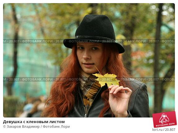 Девушка с кленовым листом, фото № 20807, снято 22 октября 2006 г. (c) Захаров Владимир / Фотобанк Лори