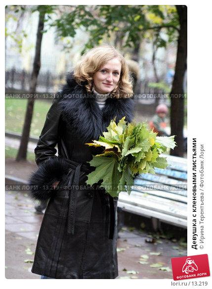 Девушка с кленовыми листьями, эксклюзивное фото № 13219, снято 22 октября 2006 г. (c) Ирина Терентьева / Фотобанк Лори