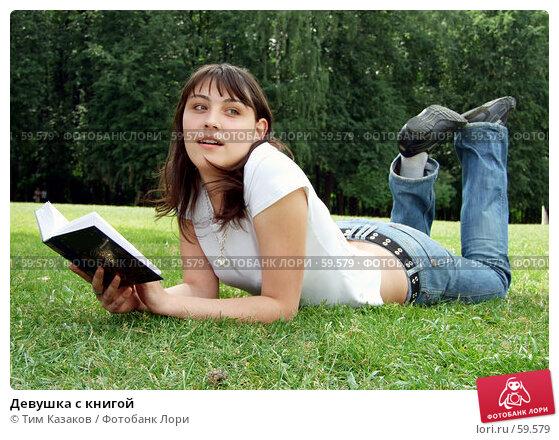 Девушка с книгой, фото № 59579, снято 24 июня 2007 г. (c) Тим Казаков / Фотобанк Лори