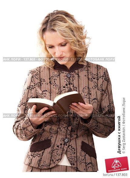 Девушка с книгой, фото № 137803, снято 18 апреля 2007 г. (c) Serg Zastavkin / Фотобанк Лори