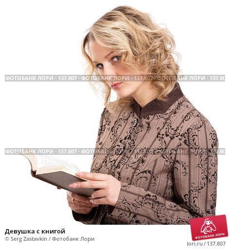 Девушка с книгой, фото № 137807, снято 18 апреля 2007 г. (c) Serg Zastavkin / Фотобанк Лори