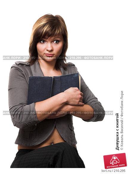 Девушка с книгой, фото № 210295, снято 18 апреля 2007 г. (c) Коваль Василий / Фотобанк Лори