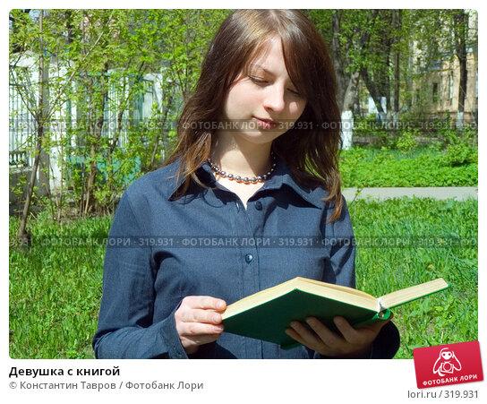 Девушка с книгой, фото № 319931, снято 14 мая 2006 г. (c) Константин Тавров / Фотобанк Лори