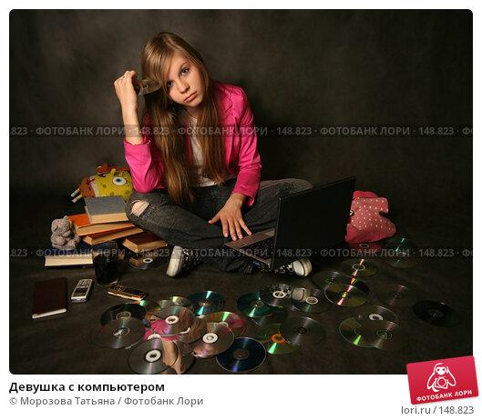 Купить «Девушка с компьютером», фото № 148823, снято 21 июля 2007 г. (c) Морозова Татьяна / Фотобанк Лори