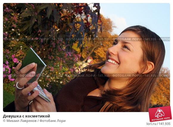 Девушка с косметикой, фото № 141935, снято 13 октября 2007 г. (c) Михаил Лавренов / Фотобанк Лори