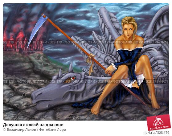Девушка с косой на драконе, иллюстрация № 328179 (c) Владимир Лалов / Фотобанк Лори
