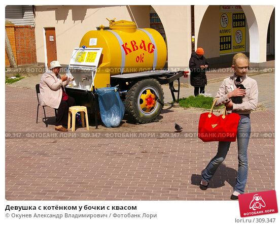 Девушка с котёнком у бочки с квасом, фото № 309347, снято 30 мая 2008 г. (c) Окунев Александр Владимирович / Фотобанк Лори