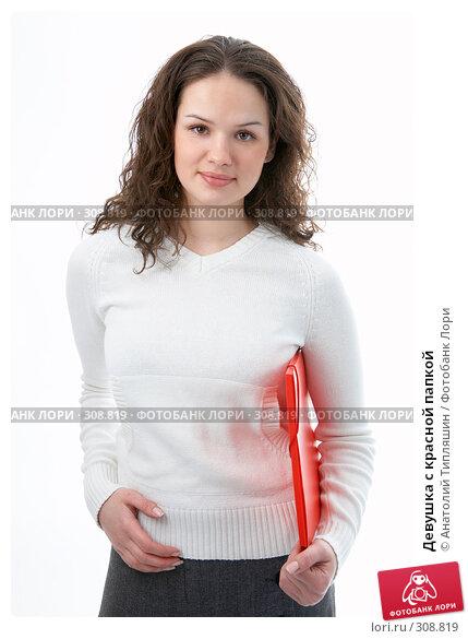 Девушка с красной папкой, фото № 308819, снято 17 февраля 2008 г. (c) Анатолий Типляшин / Фотобанк Лори