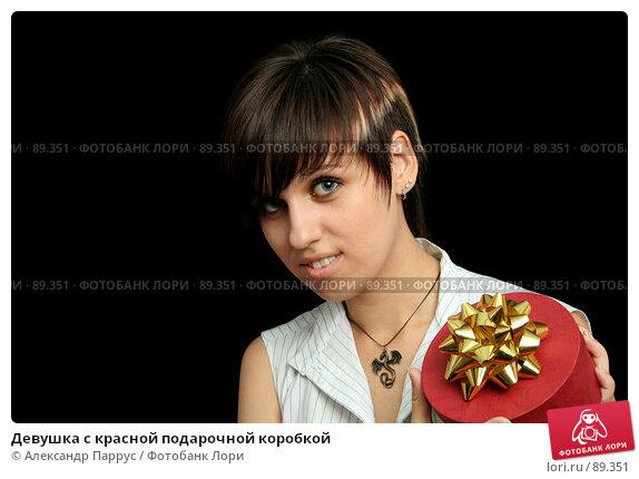 Девушка с красной подарочной коробкой, фото № 89351, снято 31 мая 2007 г. (c) Александр Паррус / Фотобанк Лори
