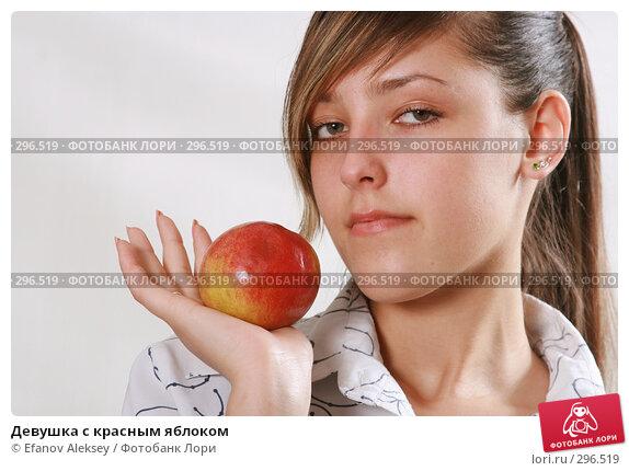 Девушка с красным яблоком, фото № 296519, снято 16 апреля 2008 г. (c) Efanov Aleksey / Фотобанк Лори