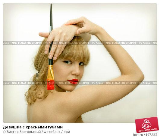 Девушка с красными губами, фото № 197367, снято 7 февраля 2008 г. (c) Виктор Застольский / Фотобанк Лори