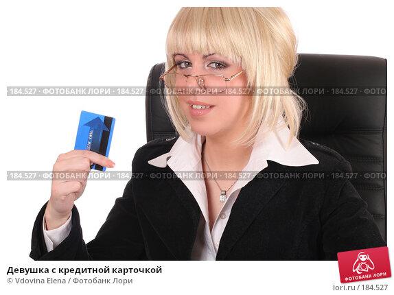 Девушка с кредитной карточкой, фото № 184527, снято 17 января 2008 г. (c) Vdovina Elena / Фотобанк Лори