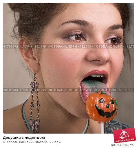 Девушка с леденцом, фото № 182799, снято 2 ноября 2006 г. (c) Коваль Василий / Фотобанк Лори