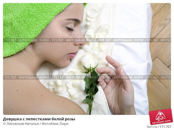 Девушка с лепестками белой розы, фото № 111767, снято 5 ноября 2007 г. (c) Лисовская Наталья / Фотобанк Лори
