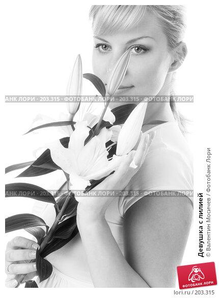 Купить «Девушка с лилией», фото № 203315, снято 14 июля 2007 г. (c) Валентин Мосичев / Фотобанк Лори