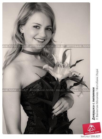 Купить «Девушка с лилиями», фото № 208827, снято 21 октября 2007 г. (c) Валентин Мосичев / Фотобанк Лори