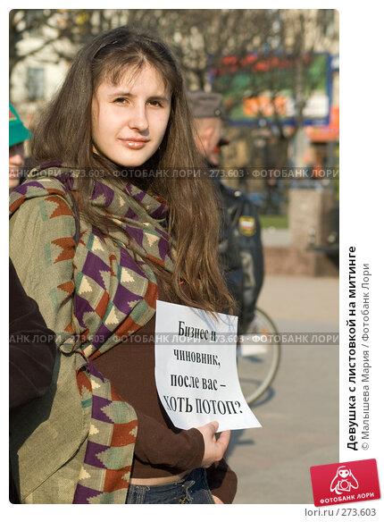 Девушка с листовкой на митинге, фото № 273603, снято 27 апреля 2008 г. (c) Малышева Мария / Фотобанк Лори