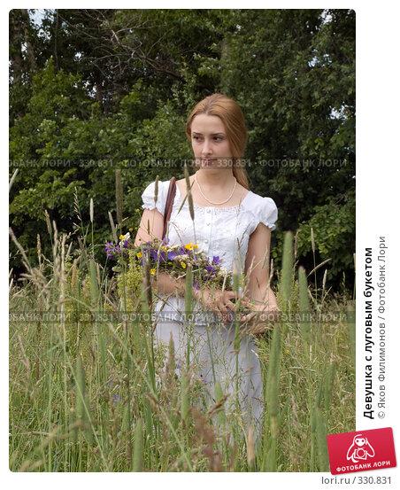 Девушка с луговым букетом, фото № 330831, снято 22 июня 2008 г. (c) Яков Филимонов / Фотобанк Лори