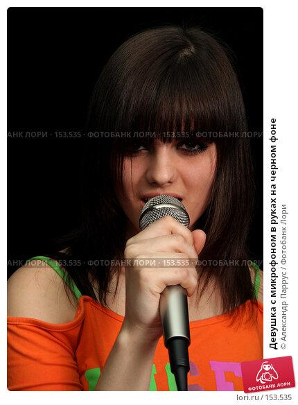 Девушка с микрофоном в руках на черном фоне, фото № 153535, снято 4 мая 2007 г. (c) Александр Паррус / Фотобанк Лори
