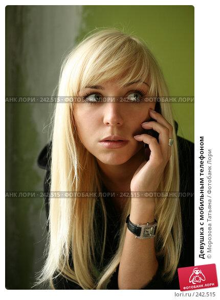 Девушка с мобильным телефоном, фото № 242515, снято 7 июня 2007 г. (c) Морозова Татьяна / Фотобанк Лори