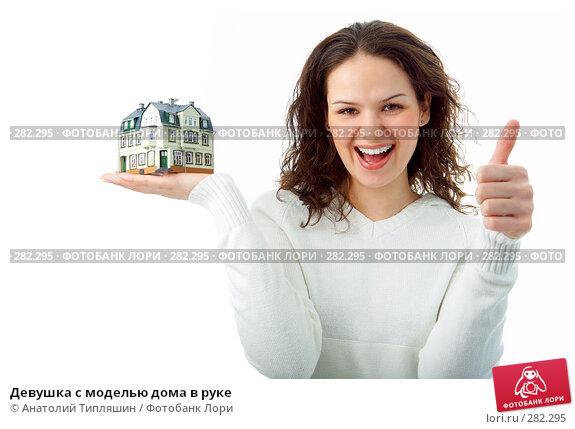 Девушка с моделью дома в руке, фото № 282295, снято 17 февраля 2008 г. (c) Анатолий Типляшин / Фотобанк Лори