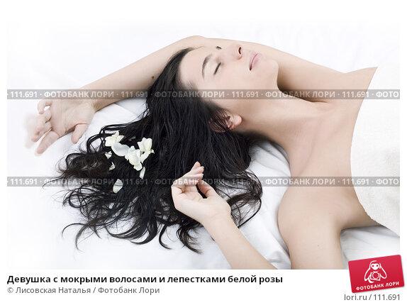 Купить «Девушка с мокрыми волосами и лепестками белой розы», фото № 111691, снято 5 ноября 2007 г. (c) Лисовская Наталья / Фотобанк Лори