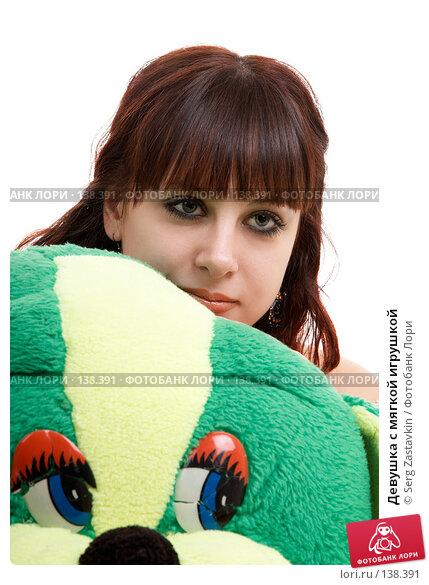 Девушка с мягкой игрушкой, фото № 138391, снято 8 декабря 2006 г. (c) Serg Zastavkin / Фотобанк Лори