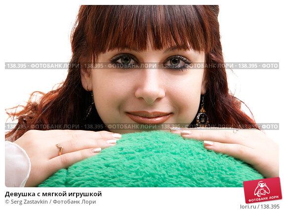 Девушка с мягкой игрушкой, фото № 138395, снято 8 декабря 2006 г. (c) Serg Zastavkin / Фотобанк Лори