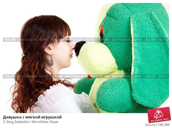 Девушка с мягкой игрушкой, фото № 138399, снято 8 декабря 2006 г. (c) Serg Zastavkin / Фотобанк Лори