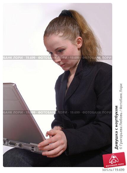 Девушка с ноутбуком, фото № 19699, снято 27 января 2007 г. (c) Григорьева Любовь / Фотобанк Лори