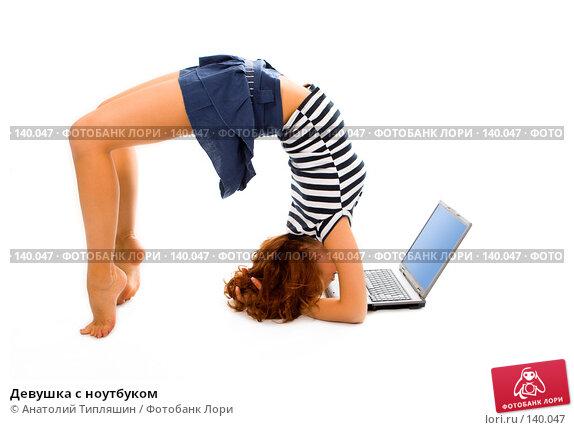 Девушка с ноутбуком, фото № 140047, снято 23 декабря 2006 г. (c) Анатолий Типляшин / Фотобанк Лори