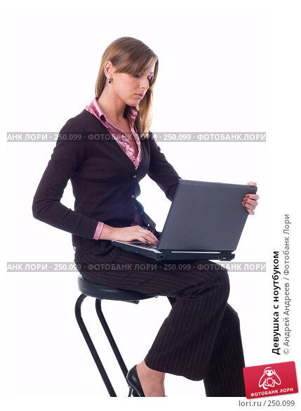 Девушка с ноутбуком, фото № 250099, снято 18 марта 2007 г. (c) Андрей Андреев / Фотобанк Лори