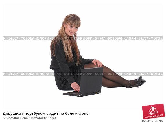 Купить «Девушка с ноутбуком сидит на белом фоне», фото № 54707, снято 25 мая 2007 г. (c) Vdovina Elena / Фотобанк Лори