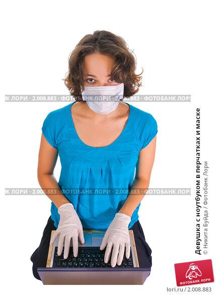 Купить «Девушка с ноутбуком в перчатках и маске», фото № 2008883, снято 30 августа 2008 г. (c) Никита Буйда / Фотобанк Лори