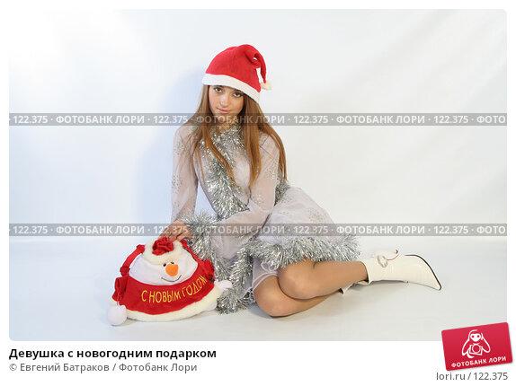Девушка с новогодним подарком, фото № 122375, снято 11 ноября 2007 г. (c) Евгений Батраков / Фотобанк Лори