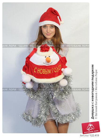 Девушка с новогодним подарком, фото № 122419, снято 11 ноября 2007 г. (c) Евгений Батраков / Фотобанк Лори