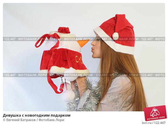 Девушка с новогодним подарком, фото № 122447, снято 11 ноября 2007 г. (c) Евгений Батраков / Фотобанк Лори